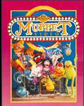 Jim Henson's Muppet Video